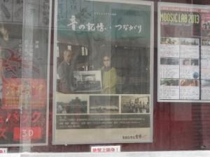横川シネマ2