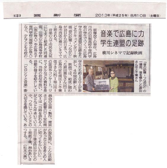 中国新聞20130810横川シネマ上映