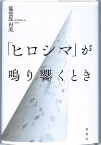 hiroshimaganarihibikutoki