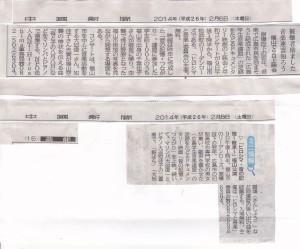 chugoku-np 20140208 vol.4fuku