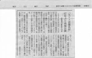 asahi-np 20141205 vol.5