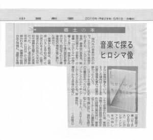chugoku-np 20160501-1
