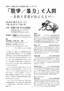 180901symposiumのコピー
